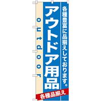 のぼり旗 (7914) アウトドア用品