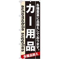 のぼり旗 (7915) カー用品