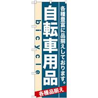 のぼり旗 (7916) 自転車用品