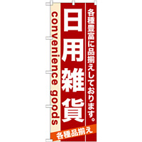 のぼり旗 (7917) 日用雑貨