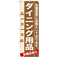 のぼり旗 (7920) ダイニング用品