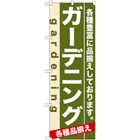のぼり旗 (7926) ガーデニング