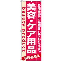 のぼり旗 (7930) 美容・ケア用品