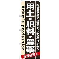 のぼり旗 (7931) 用土・肥料・農薬