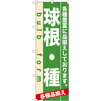 のぼり旗 (7932) 球根・種