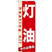 のぼり旗 (7933) 灯油 heating oil