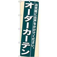 のぼり旗 (7939) オーダーカーテン