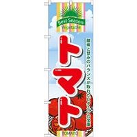のぼり旗 (7946) トマト 酸味と甘味のバランスが取れたビタミンの宝庫