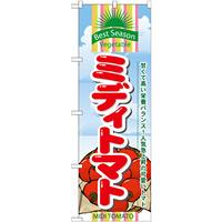 のぼり旗 (7947) ミディトマト