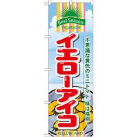 のぼり旗 (7949) イエローアイコ