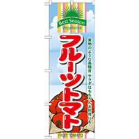 のぼり旗 (7950) フルーツトマト 果実のような高糖度 サラダはもちろんお料理にも