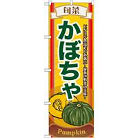 のぼり旗 (7952) 旬菜かぼちゃ