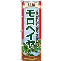 のぼり旗 (7956) 旬菜モロヘイヤ