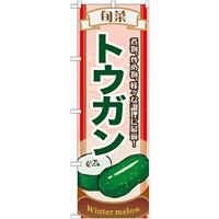のぼり旗 (7957) 旬菜トウガン