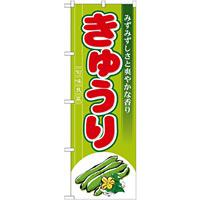 のぼり旗 (7958) きゅうり みずみずしさと爽やかな香り