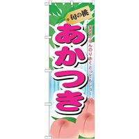 のぼり旗 (7966) 旬の桃 あかつき