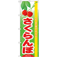 のぼり旗 (7970) 旬さくらんぼ