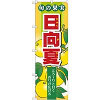 のぼり旗 (7977) 旬の果実 日向夏