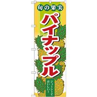のぼり旗 (7978) 旬の果実 パイナップル