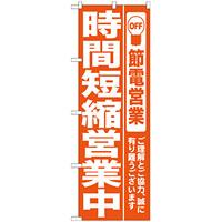 のぼり (7985) 時間短縮営業中 オレンジ