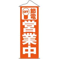 タペストリー (7988) 節電 営業中 オレンジ