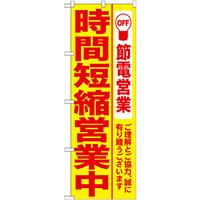 のぼり (7991) 時間短縮営業中 黄地