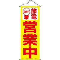タペストリー (7992) 節電 営業中 黄地