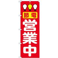 のぼり旗 (7994) 節電営業中 赤