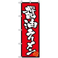 のぼり旗 (8070) 醤油ラーメン