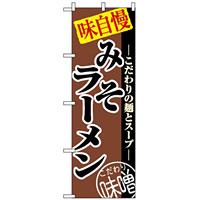 のぼり旗 (8075) みそラーメン