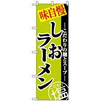 のぼり旗 (8076) しおラーメン