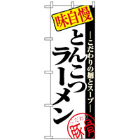 のぼり旗 (8077) 味自慢 とんこつラーメン こだわりの麺とスープ