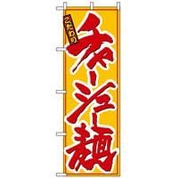 のぼり旗 (8079) チャーシュー麺