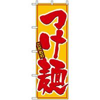 のぼり旗 (8080) こだわり つけ麺 黄色地/赤文字