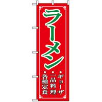 のぼり旗 (8083) ラーメン ギョーザ 一品料理 各種定食