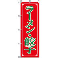 のぼり旗 (8084) ラーメン・餃子