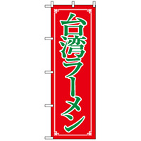 のぼり旗 (8085) 台湾ラーメン