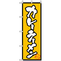のぼり旗 (8086) カレーラーメン