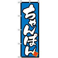 のぼり旗 (8088) ちゃんぽん