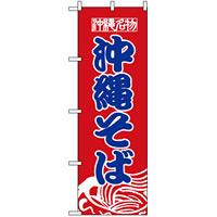 のぼり旗 (8089) 沖縄名物 沖縄そば