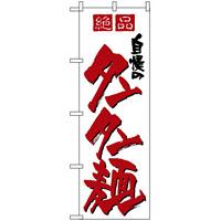のぼり旗 (8091) 自慢のタンタン麺