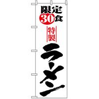 のぼり旗 (8093) 限定30食ラーメン