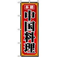 のぼり旗 (8095) 本格中国料理