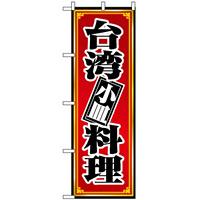 のぼり旗 (8096) 台湾料理 小皿