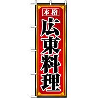 のぼり旗 (8100) 広東料理