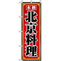 のぼり旗 (8101) 北京料理