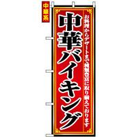 のぼり旗 (8102) 中華バイキング