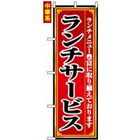 のぼり旗 (8103) ランチサービス ランチメニュー豊富に取り揃えております