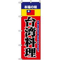 のぼり旗 (8109) 本場の味台湾料理