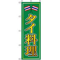のぼり旗 (8110) タイ料理 グリーン